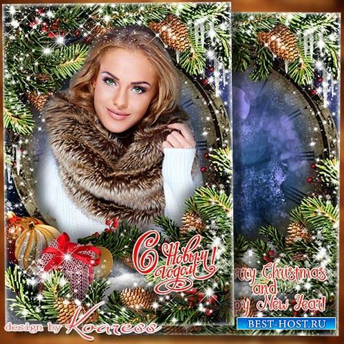 Новогодняя праздничная фоторамка - С Новым Годом, море счастья жизнь твою п ...