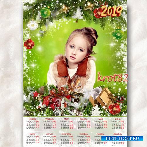 Праздничный календарь на 2019 –  Желаю в новом вам году поймать удачу на ходу