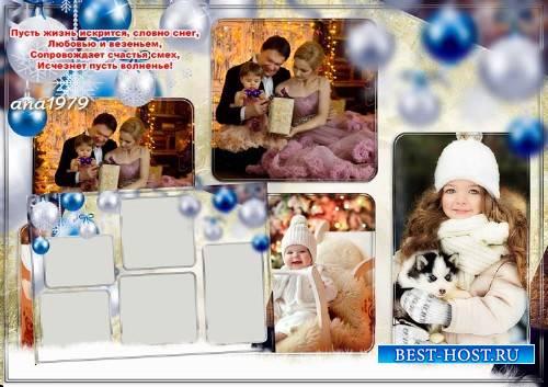 Рамка для фотошопа - Пусть сказка посетит ваш дом