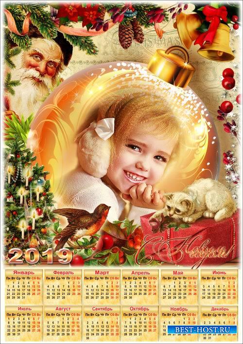 Винтажная рамка с календарём на 2019 год - Снова сказку в гости ждем - Дед Мороз к нам входит в дом