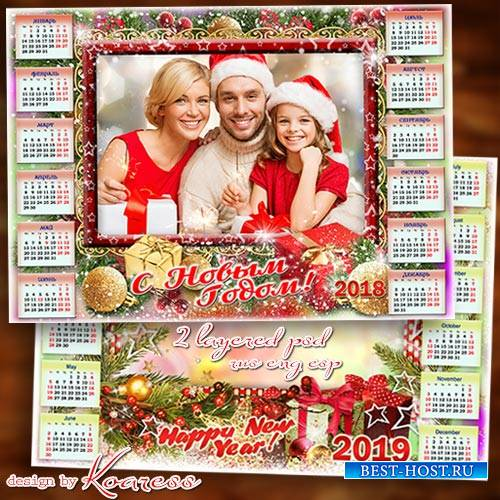 2 многослойных шаблона календаря на 2019 год - Счастья в Новый Год для всех, пусть звучит веселый смех