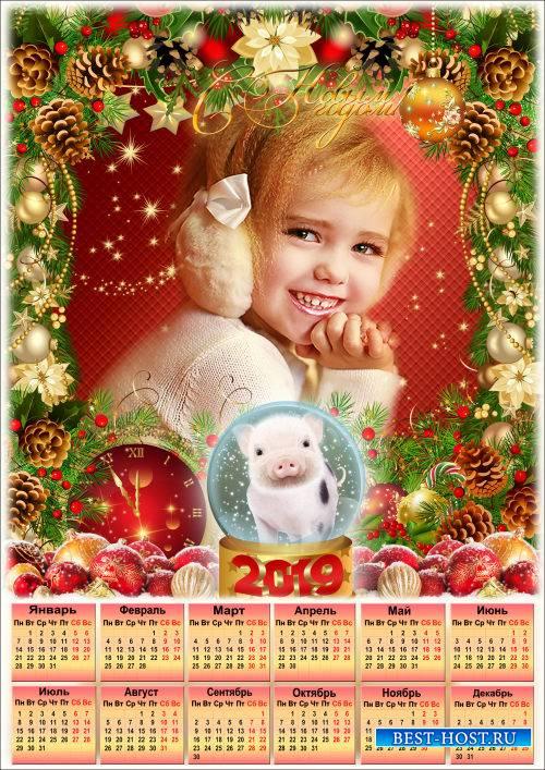 Календарь с рамкой на 2019 год - Пусть в Новый год вам улыбнется счастье, о ...