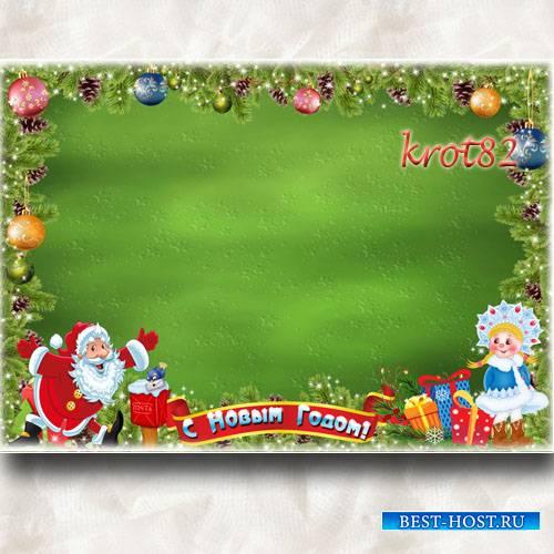 Новогодняя рамка для группы детского сада – Веселый Новогодний утренник с озорным Дедом Морозом и милой снегуркой