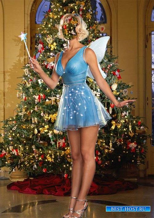 Костюм для фотомонтажа - Зубная фея возле новогодней елке