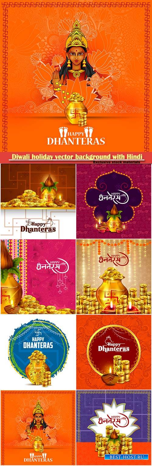 Diwali holiday vector background with Hindi greetings meaning  Happy Dhante ...