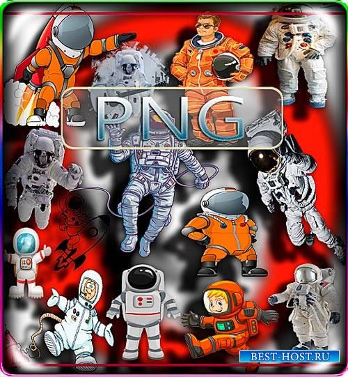 Коллекция Png клипартов - Космонавты