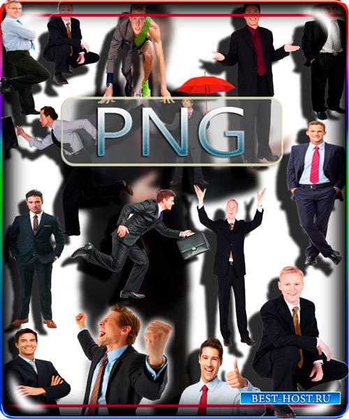 Клип-арты для фотошопа на прозрачном фоне - Деловые бизнесмены