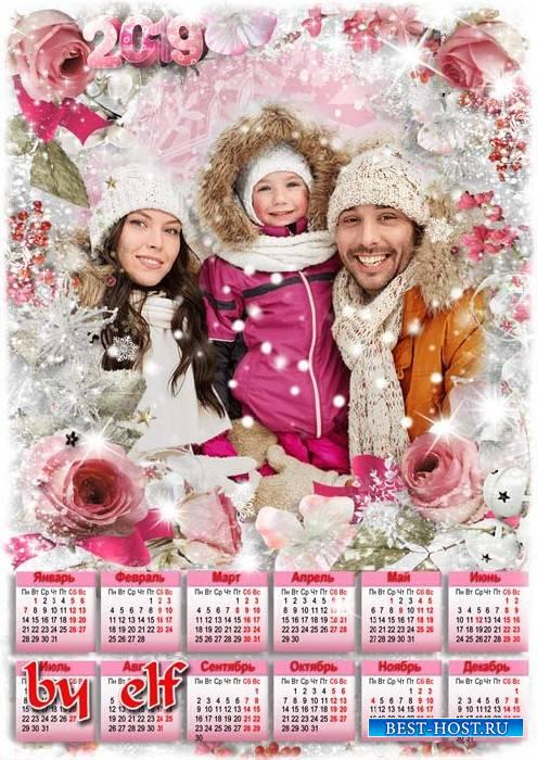 Новогодний календарь с рамкой для фото на 2019 год - Любимый праздник к нам ...