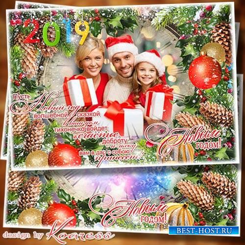 Новогодняя поздравительная рамка-открытка - Пусть Новый Год волшебной сказк ...
