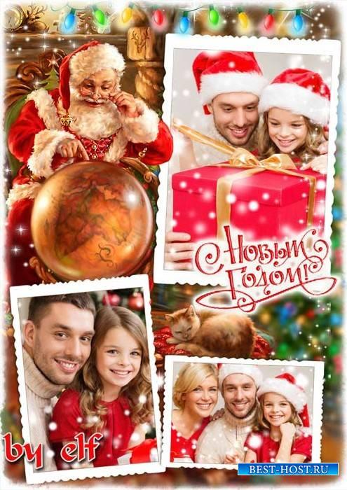 Новогодняя поздравительная рамка-открытка - Много добрых пожеланий, исполне ...