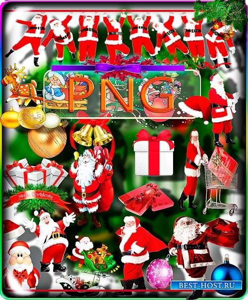 Клипарты png - Санты, Морозы, игрушки и подарки