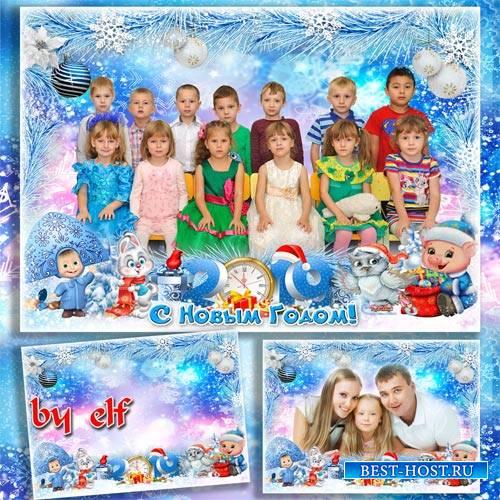 Детская новогодняя рамка для фото группы в детском саду -  На пороге Новый  ...