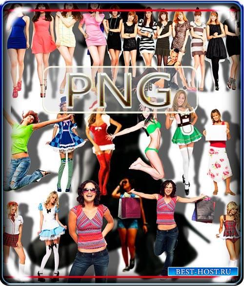 Png на прозрачном фоне - Счастливые девушки