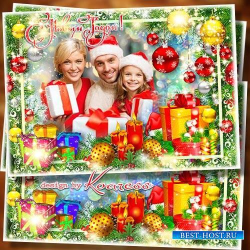 Новогодняя праздничная фоторамка-открытка - Желаем в этот Новый Год вам тол ...