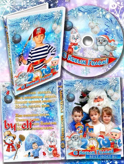 Обложка и задувка на DVD диск для новогоднего утренника - Пахнет елочка душисто, самая нарядная