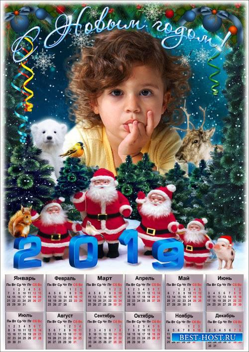 Календарь на 2019 год с рамкой для фото - С Новым Годом! Друзья