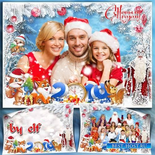 Рамка-открытка к Новому году для поздравлений - Снова сказку в гости ждем - Дед Мороз к нам входит в дом