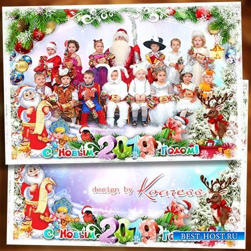 Фоторамка новогодняя для детского сада - По заснеженной дороге Дед Мороз сп ...
