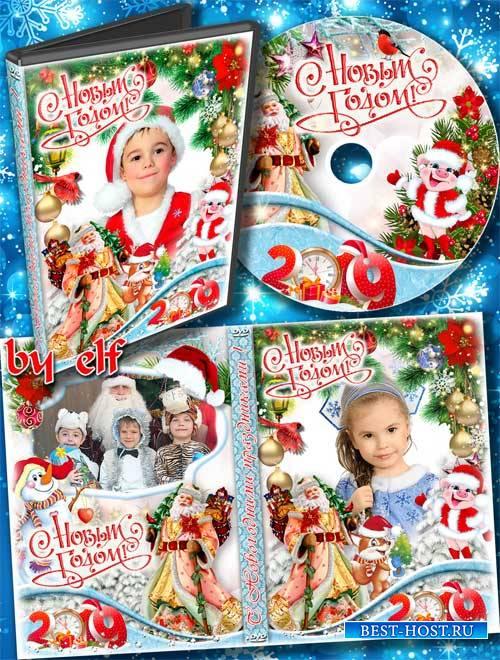 Детская обложка и задувка на DVD диск для новогодних праздников - Дед Мороз ко мне придет и подарки принесет
