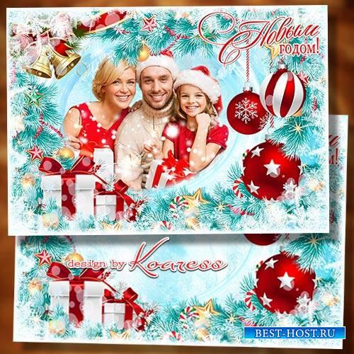Новогодняя поздравительная фоторамка-открытка - Желаем счастья в Новый Год, ...