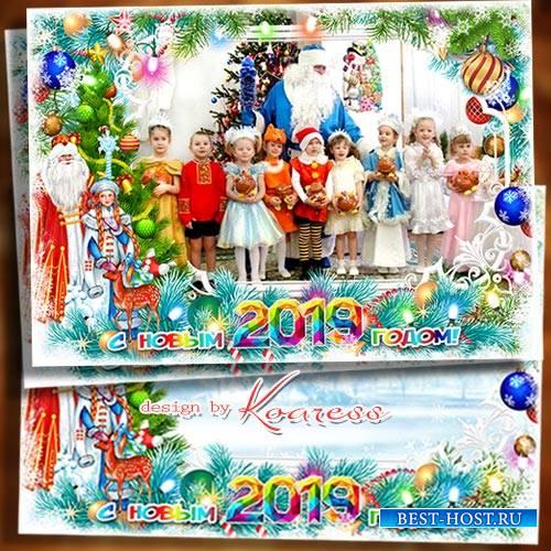 Новогодняя рамка для детского сада - В Новый Год приходит сказка, Дед Мороз ...