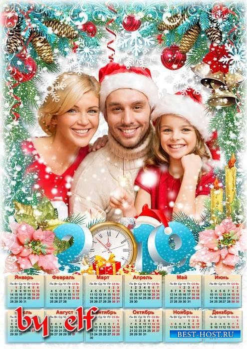 Календарь-фоторамка на 2019 год - Пусть для каждого счастливым будет этот Н ...