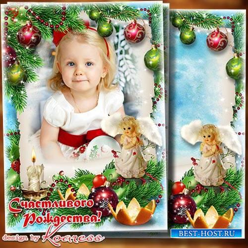 Поздравительная фоторамка-открытка - Пусть Рождество войдет к вам в дом, с собой неся все то, что свято