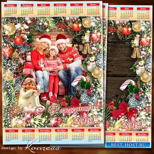 Календарь для фотошопа на 2019 год - Пусть Светлый праздник Рождество несет вам веру и добро