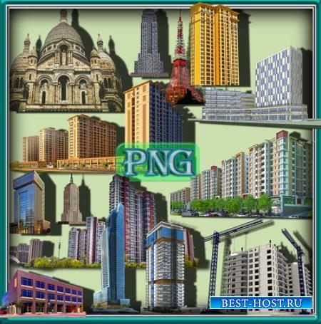 Растровые клипарты - Высотные здания