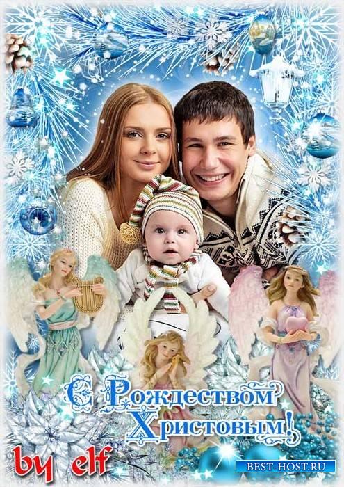 Рамка для фото - Поздравляем с Рождеством, счастье пусть заходит в дом