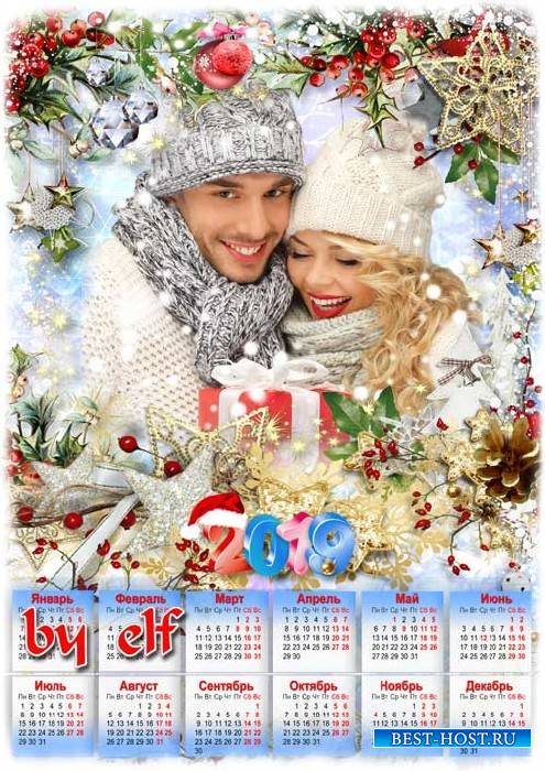 Календарь с рамкой для фото на 2019 год - Зимних праздников тепло