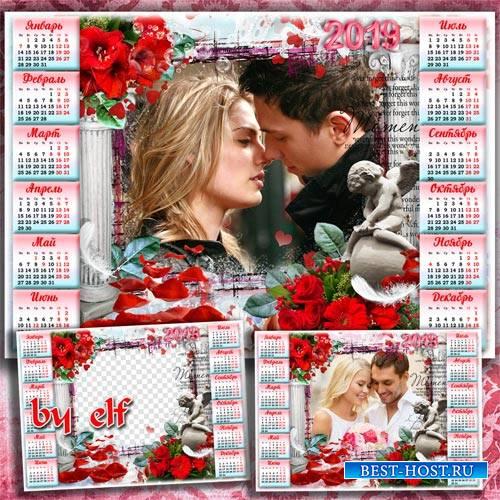 Романтический календарь с рамкой для фото на 2019 год - Любовь приходит к нам незванно