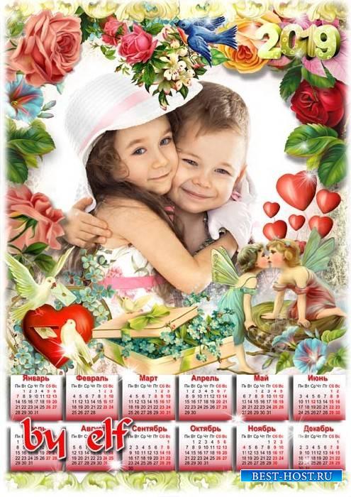 Календарь с рамкой для фото на 2019 год - Я дарю тебе сердечко, ну а в нём моя любовь