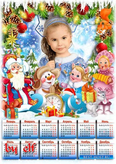 Детский календарь на 2019 год с рамкой для фото - Дед Мороз пришёл на праздник