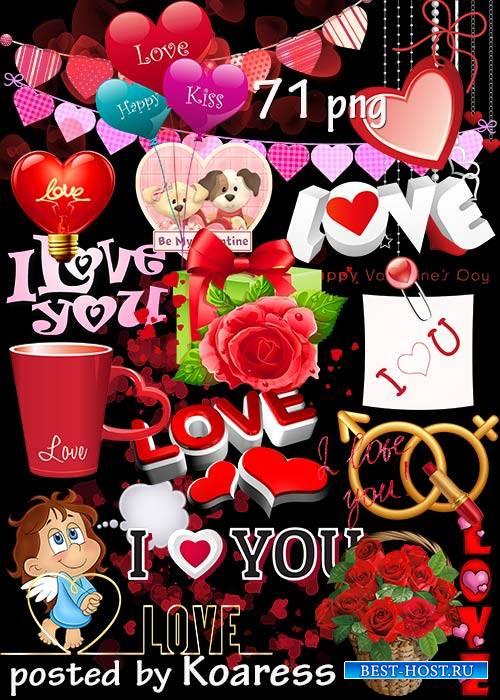 Подборка романтического клипарта к Дню Влюбленных - Если в сердце живет люб ...