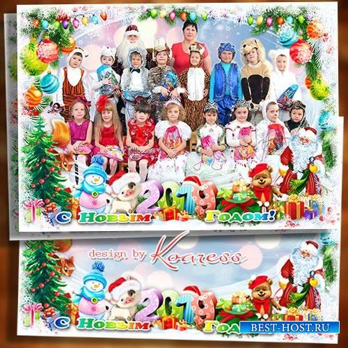 Новогодняя рамка для фото группы - Настоящий Дед Мороз всем подарки нам при ...