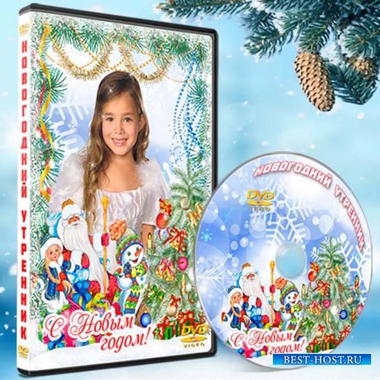 Обложка на DVD новогоднего утренника - Дед Мороз нам подарочки принес