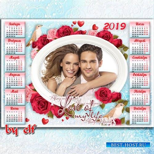 Романтический календарь-рамка на 2019 год - Любовь — загадка, ребус, тайна, ее вовек не разгадать