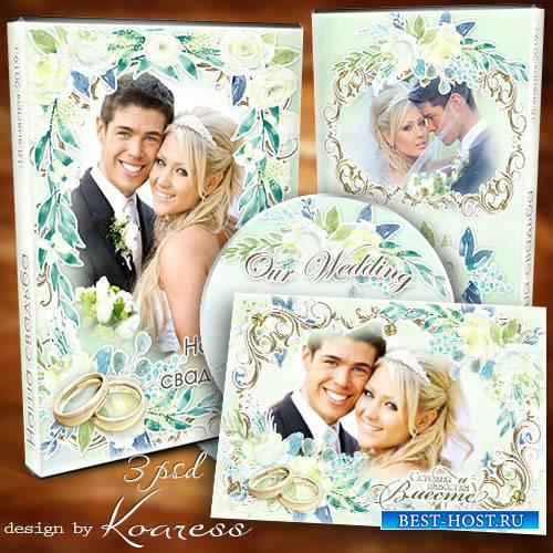 Свадебный набор для диска с видео и рамки для фото жениха и невесты - День нашей свадьбы