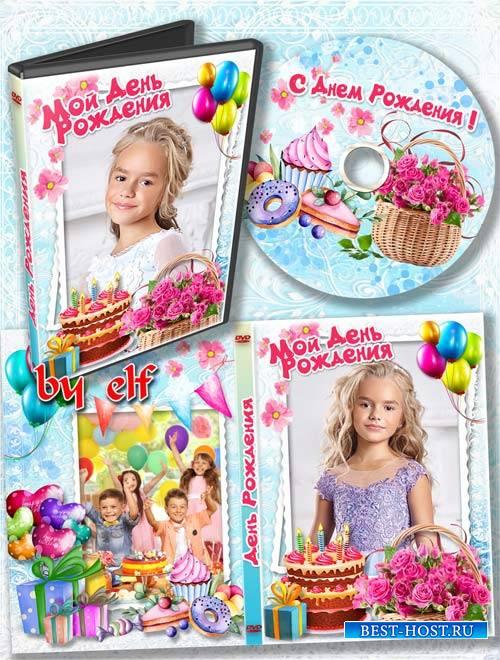 Обложка DVD и задувка на диск к Дню Рождения - Самый лучший праздник