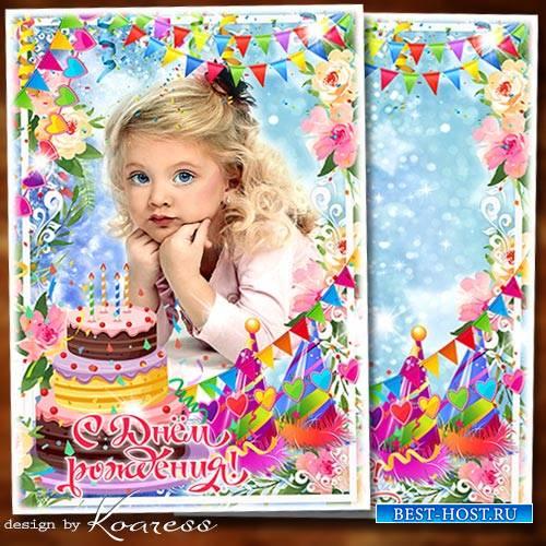 Праздничная открытка с рамкой для фото к Дню Рождения - С Днем Рождения поз ...