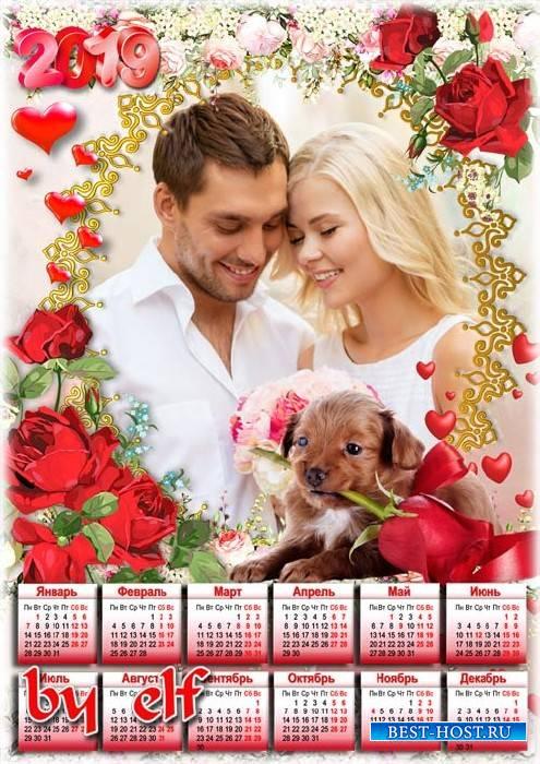 Календарь-рамка на 2019 год - В конце зимы, когда все ждут весны, встречает нас февральский день любви