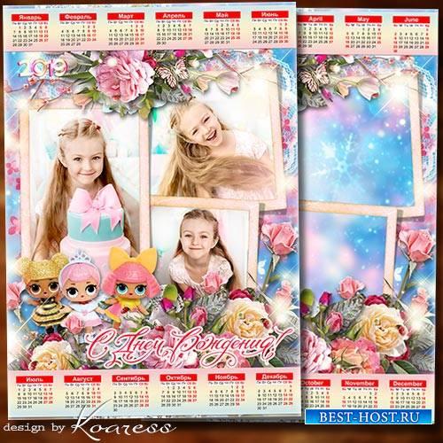 Календарь с рамкой для фото на 2019 год к Дню Рождения с куклами ЛОЛ - Прия ...