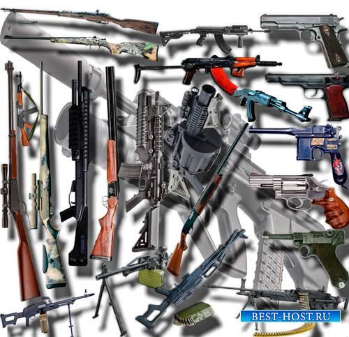 Клипарты для фотошопа - Огнестрельное оружие