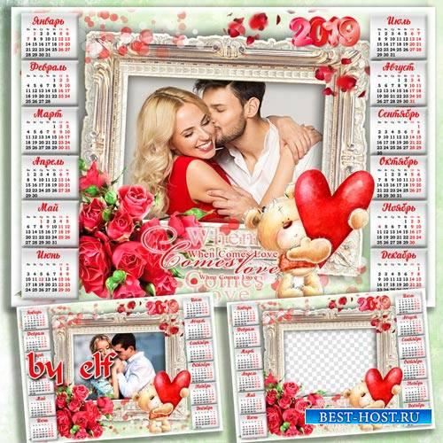 Календарь с рамкой для фото на 2019 год - В День святого Валентина не пройдет любовь пусть мимо, а в душе цветут цветы