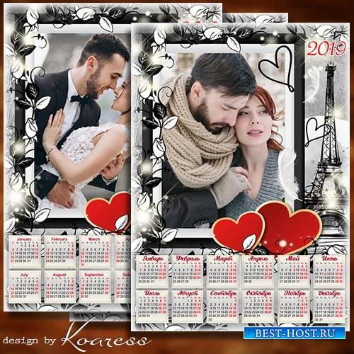 Календарь-фоторамка на 2019 год к Дню Святого Валентина - Пусть счастье буд ...