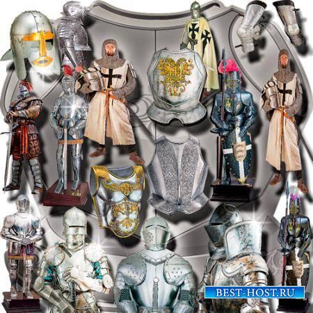 Растровые клипарты - Рыцарские доспехи