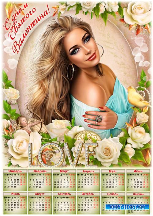 Календарь на 2019 год с рамкой для фото - Любви огромной, настоящей, взаимной, искренней, блестящей