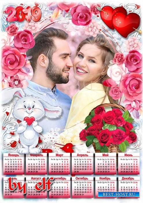 Романтический календарь с рамкой для фото на 2019 год - Пусть к сердцу нежн ...