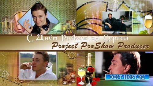 Проект для ProShow Producer - С Днём Рождения Сергей